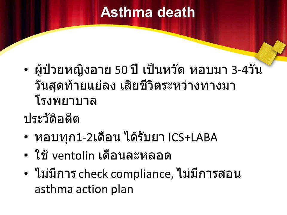 Asthma death ผู้ป่วยหญิงอาย 50 ปี เป็นหวัด หอบมา 3-4วัน วันสุดท้ายแย่ลง เสียชีวิตระหว่างทางมาโรงพยาบาล.