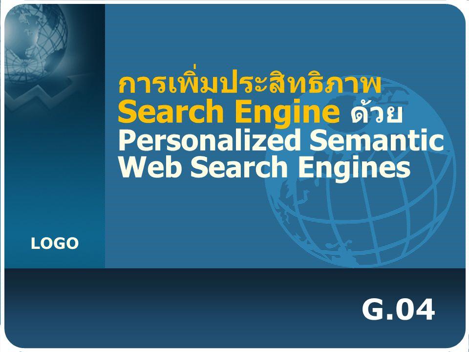 การเพิ่มประสิทธิภาพ Search Engine ด้วย Personalized Semantic Web Search Engines