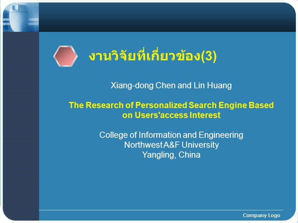 งานวิจัยที่เกี่ยวข้อง(3)