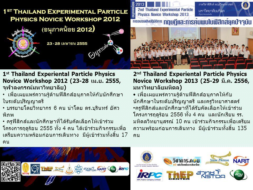 1st Thailand Experiental Particle Physics Novice Workshop 2012 (23-28 เม.ย. 2555, จุฬาลงกรณ์มหาวิทยาลัย)