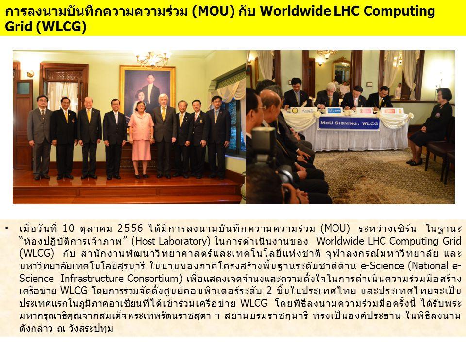 การลงนามบันทึกความความร่วม (MOU) กับ Worldwide LHC Computing Grid (WLCG)