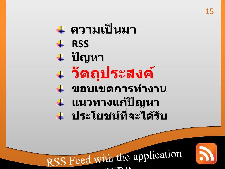 ความเป็นมา RSS ปัญหา วัตถุประสงค์ ขอบเขตการทำงาน แนวทางแก้ปัญหา