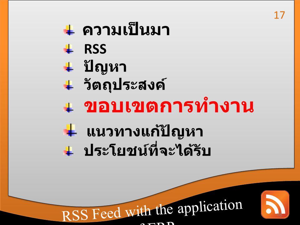 แนวทางแก้ปัญหา ความเป็นมา RSS ปัญหา วัตถุประสงค์ ขอบเขตการทำงาน