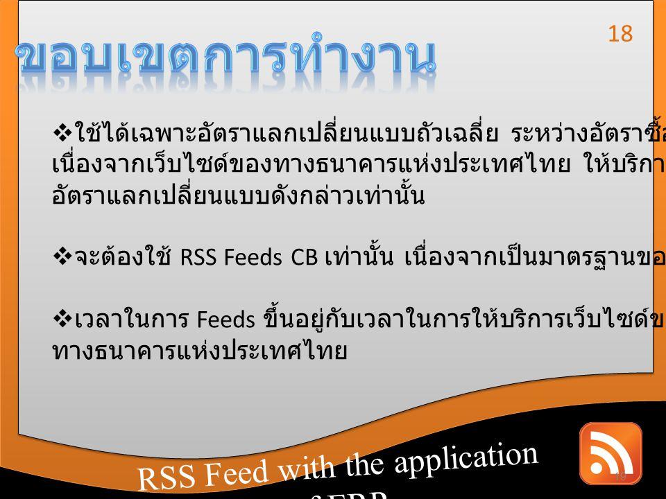 ขอบเขตการทำงาน RSS Feed with the application of ERP 18