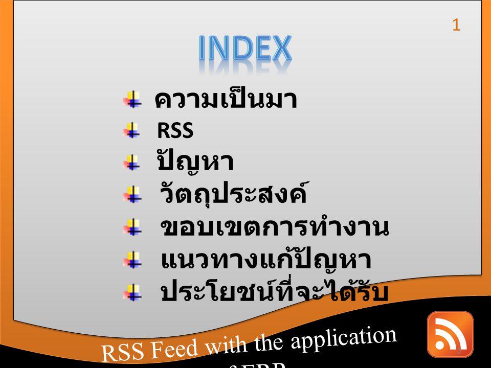 Index ความเป็นมา วัตถุประสงค์ ขอบเขตการทำงาน แนวทางแก้ปัญหา