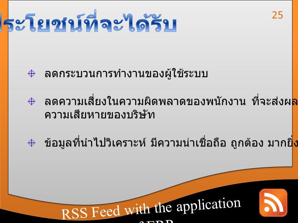 ประโยชน์ที่จะได้รับ RSS Feed with the application of ERP 25