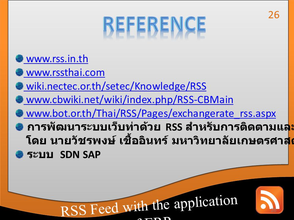 Reference RSS Feed with the application of ERP 26 www.rss.in.th