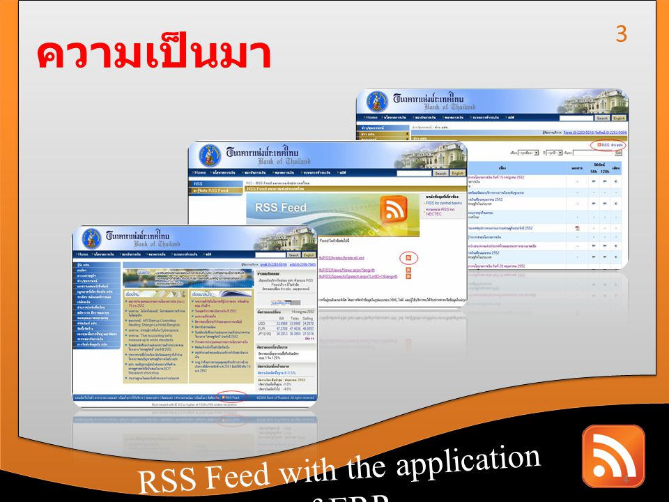 ความเป็นมา RSS Feed with the application of ERP 3