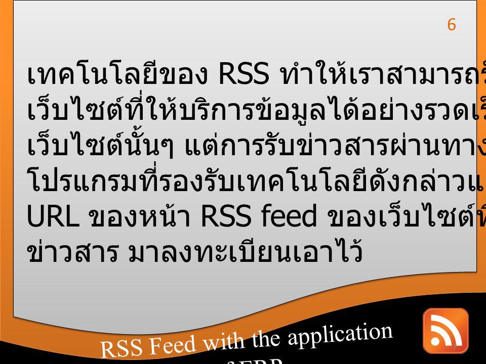 เทคโนโลยีของ RSS ทำให้เราสามารถรับข่าวสารจาก