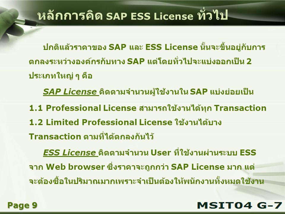 หลักการคิด SAP ESS License ทั่วไป