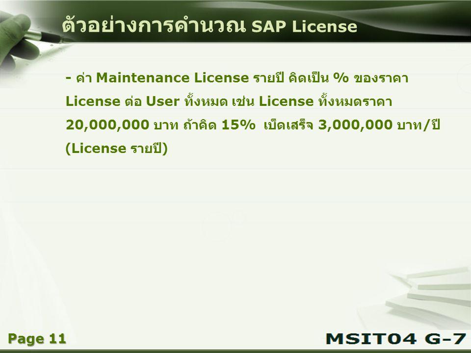 ตัวอย่างการคำนวณ SAP License
