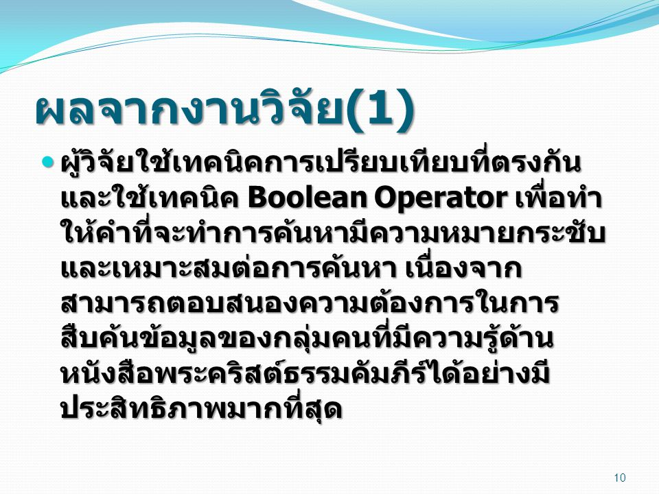 ผลจากงานวิจัย(1)