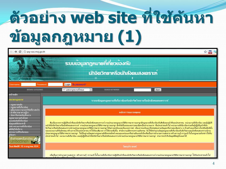 ตัวอย่าง web site ที่ใช้ค้นหาข้อมูลกฎหมาย (1)