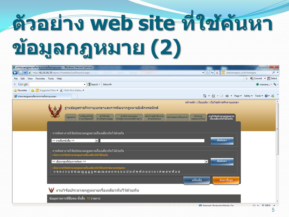 ตัวอย่าง web site ที่ใช้ค้นหาข้อมูลกฎหมาย (2)