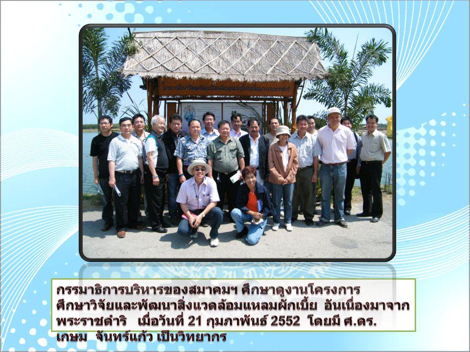 กรรมาธิการบริหารของสมาคมฯ ศึกษาดูงานโครงการศึกษาวิจัยและพัฒนาสิ่งแวดล้อมแหลมผักเบี้ย อันเนื่องมาจากพระราชดำริ เมื่อวันที่ 21 กุมภาพันธ์ 2552 โดยมี ศ.ดร.