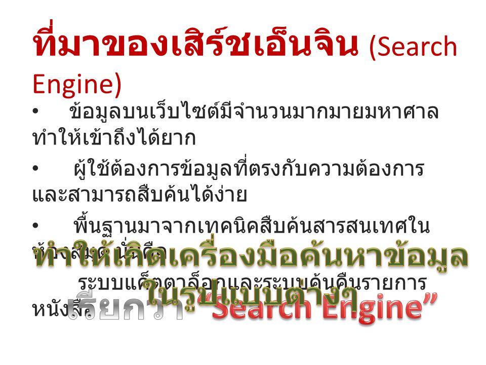 ที่มาของเสิร์ชเอ็นจิน (Search Engine)