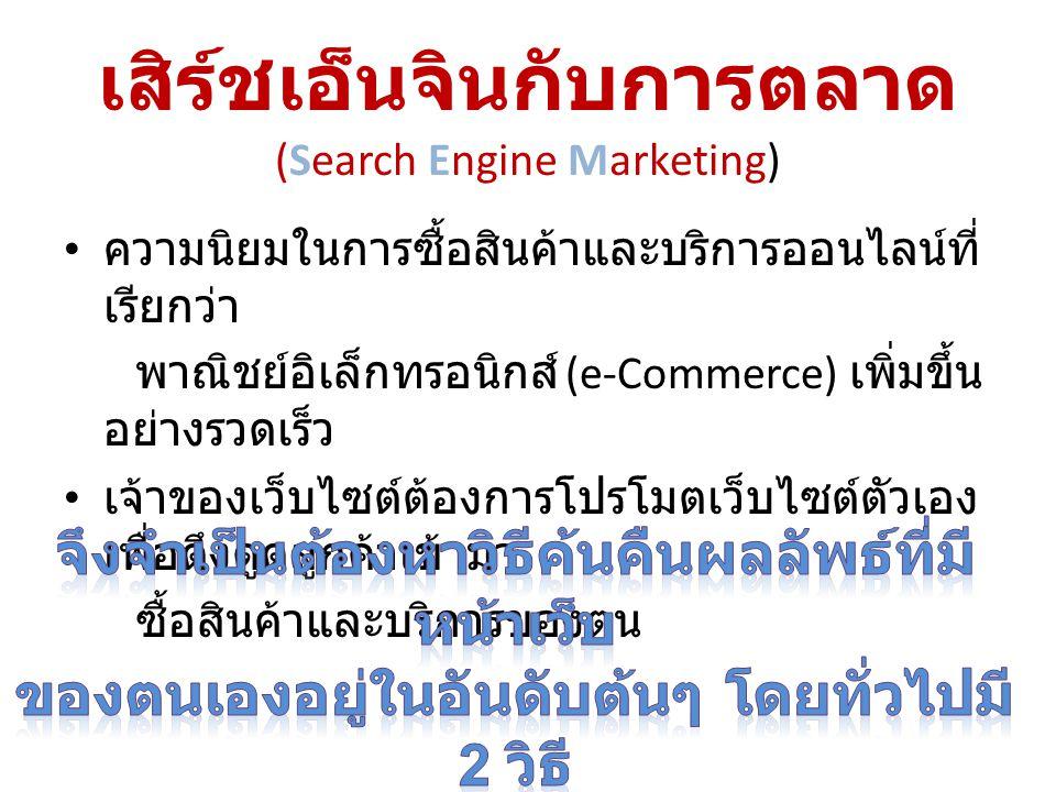 เสิร์ชเอ็นจินกับการตลาด (Search Engine Marketing)