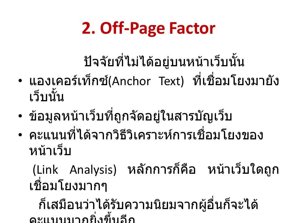 2. Off-Page Factor ปัจจัยที่ไม่ได้อยู่บนหน้าเว็บนั้น