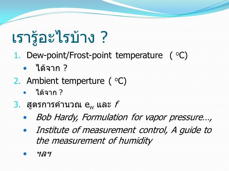 เรารู้อะไรบ้าง Dew-point/Frost-point temperature ( oC) ได้จาก