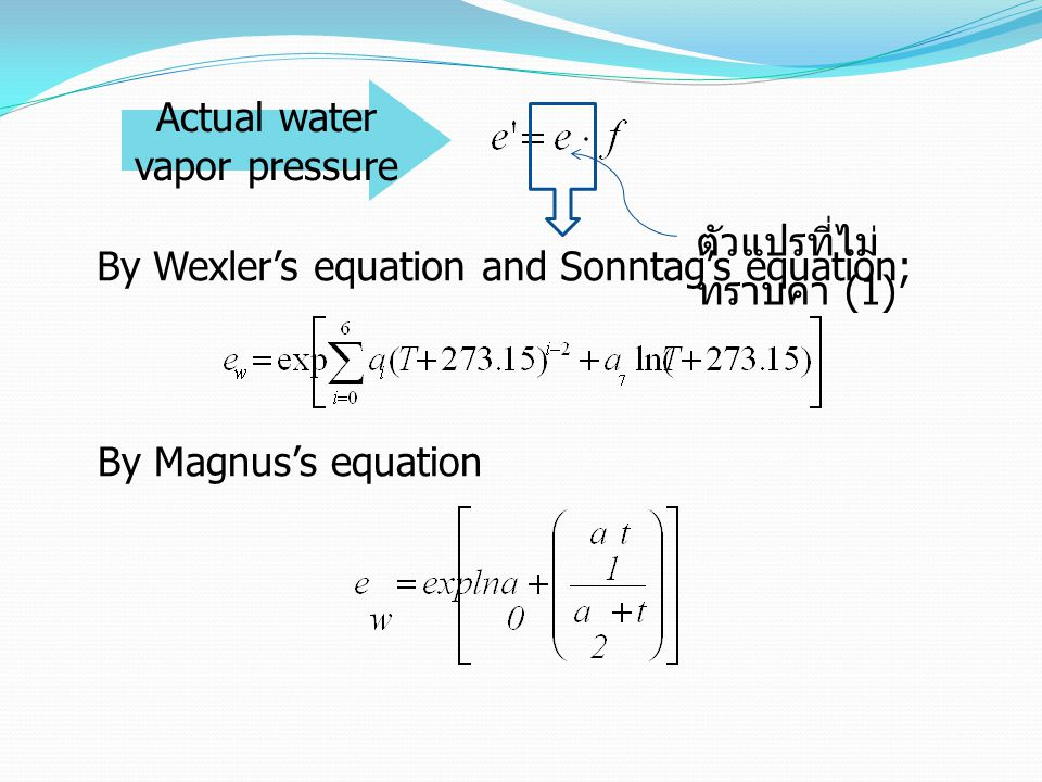 Actual water vapor pressure. ตัวแปรที่ไม่ทราบค่า (1) By Wexler's equation and Sonntag's equation;