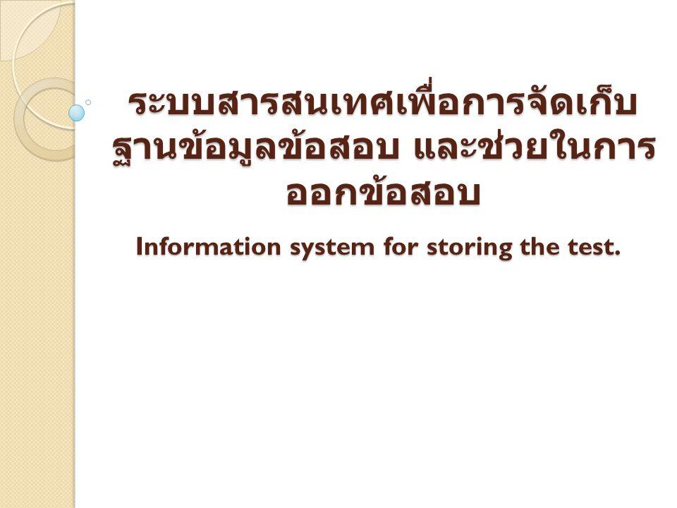 ระบบสารสนเทศเพื่อการจัดเก็บฐานข้อมูลข้อสอบ และช่วยในการออกข้อสอบ