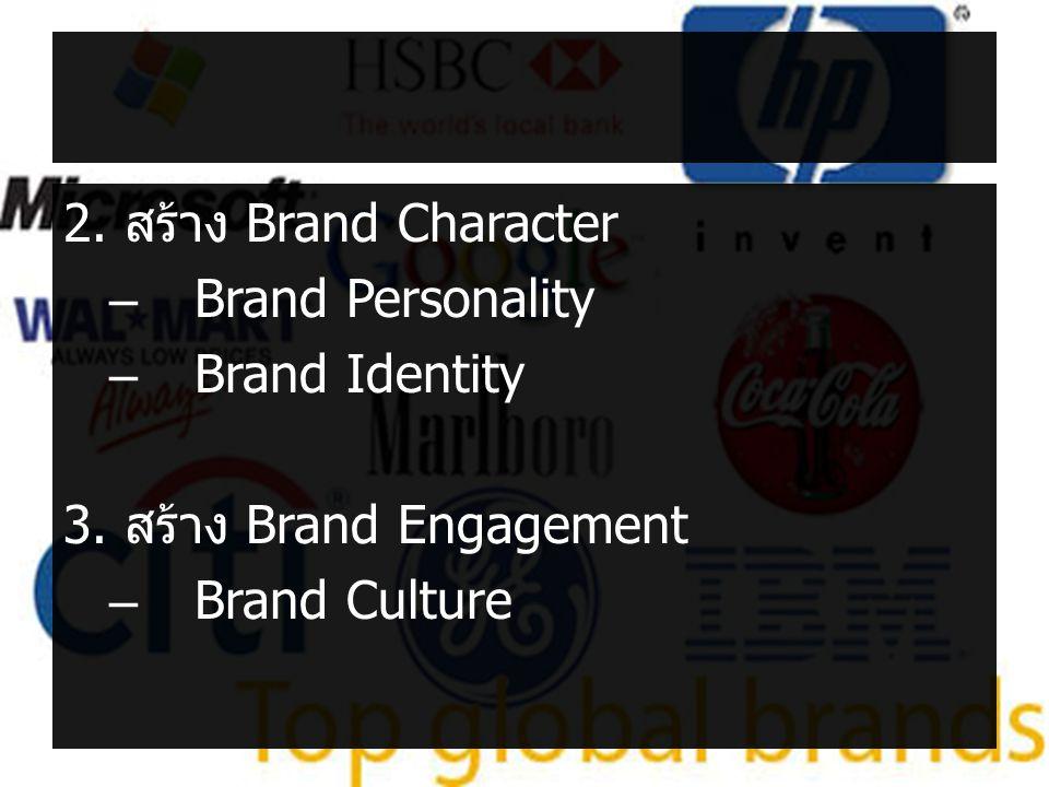 2. สร้าง Brand Character Brand Personality Brand Identity 3. สร้าง Brand Engagement Brand Culture