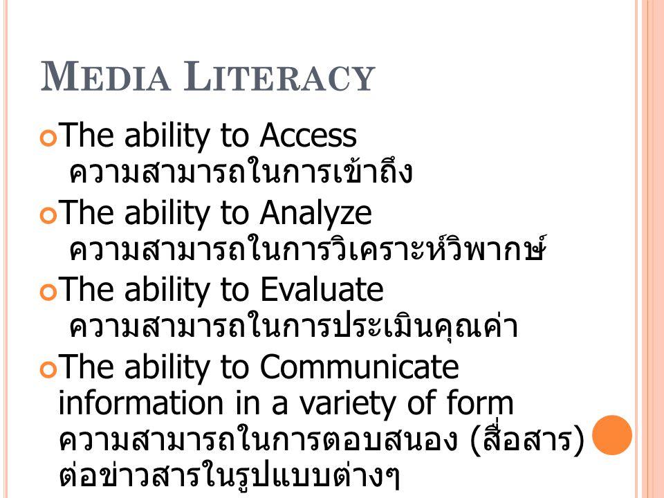 Media Literacy The ability to Access ความสามารถในการเข้าถึง