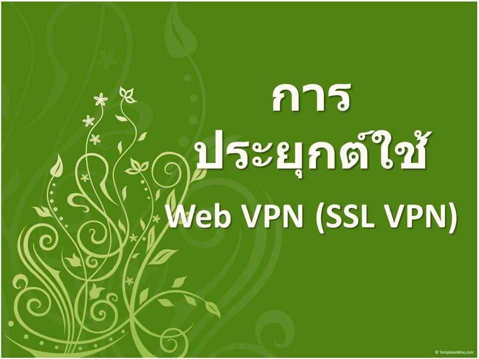 การประยุกต์ใช้ Web VPN (SSL VPN)