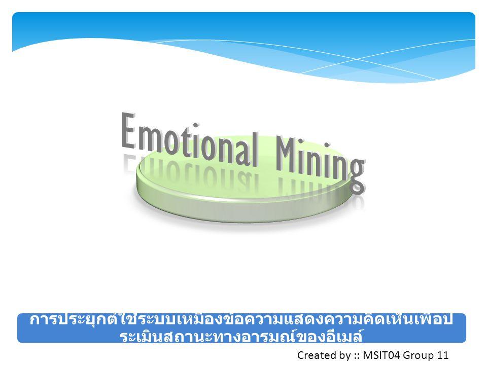 Emotional Mining การประยุกต์ใช้ระบบเหมืองข้อความแสดงความคิดเห็นเพื่อประเมินสถานะทางอารมณ์ของอีเมล์