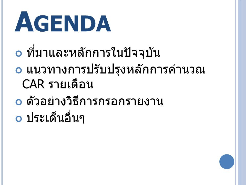 Agenda ที่มาและหลักการในปัจจุบัน