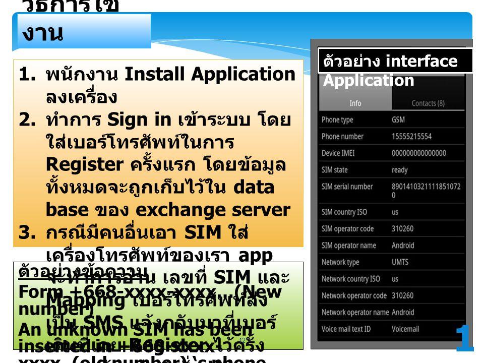 12 วิธีการใช้งาน พนักงาน Install Application ลงเครื่อง