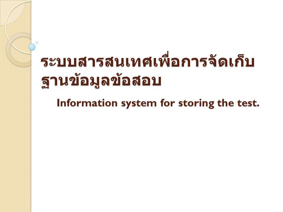 ระบบสารสนเทศเพื่อการจัดเก็บฐานข้อมูลข้อสอบ