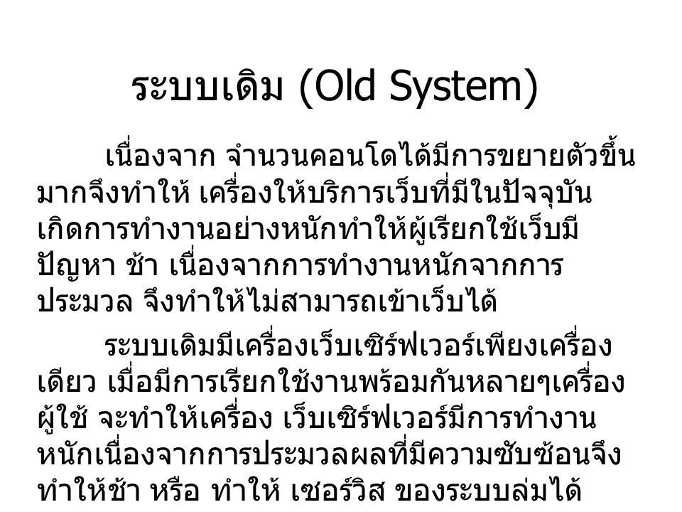 ระบบเดิม (Old System)