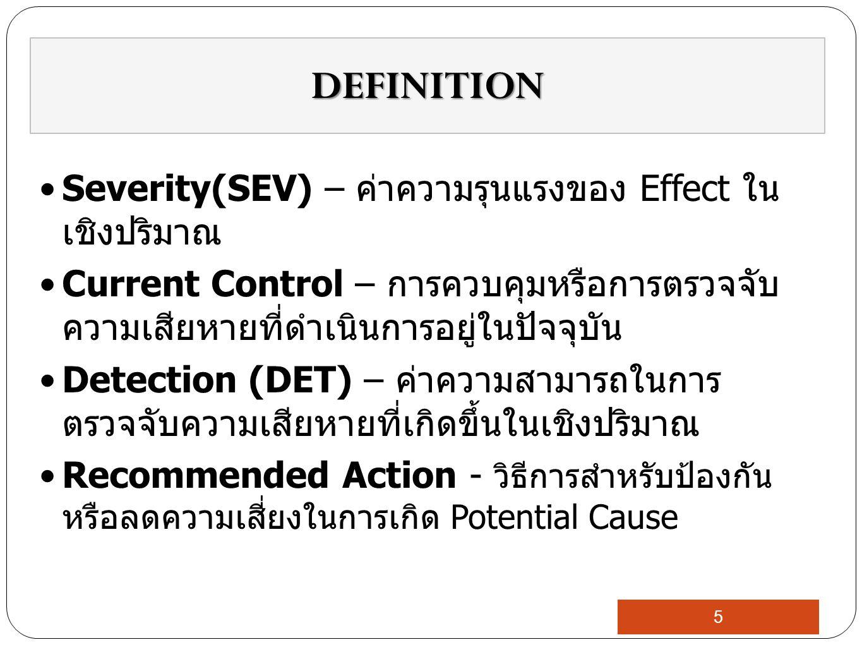 DEFINITION Severity(SEV) – ค่าความรุนแรงของ Effect ในเชิงปริมาณ
