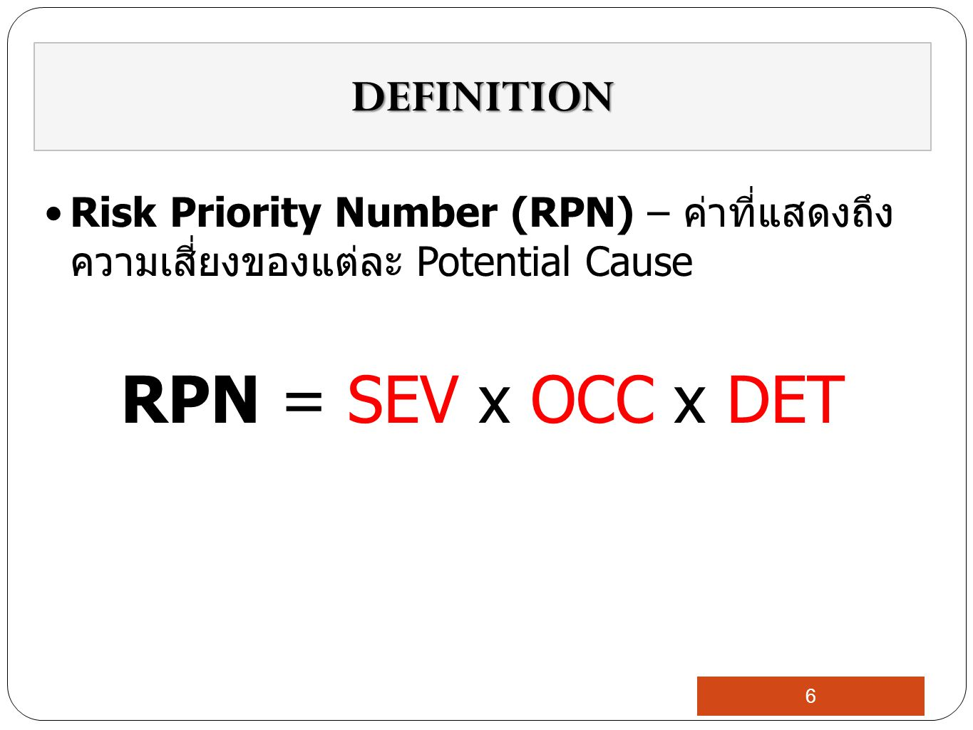 RPN = SEV x OCC x DET DEFINITION