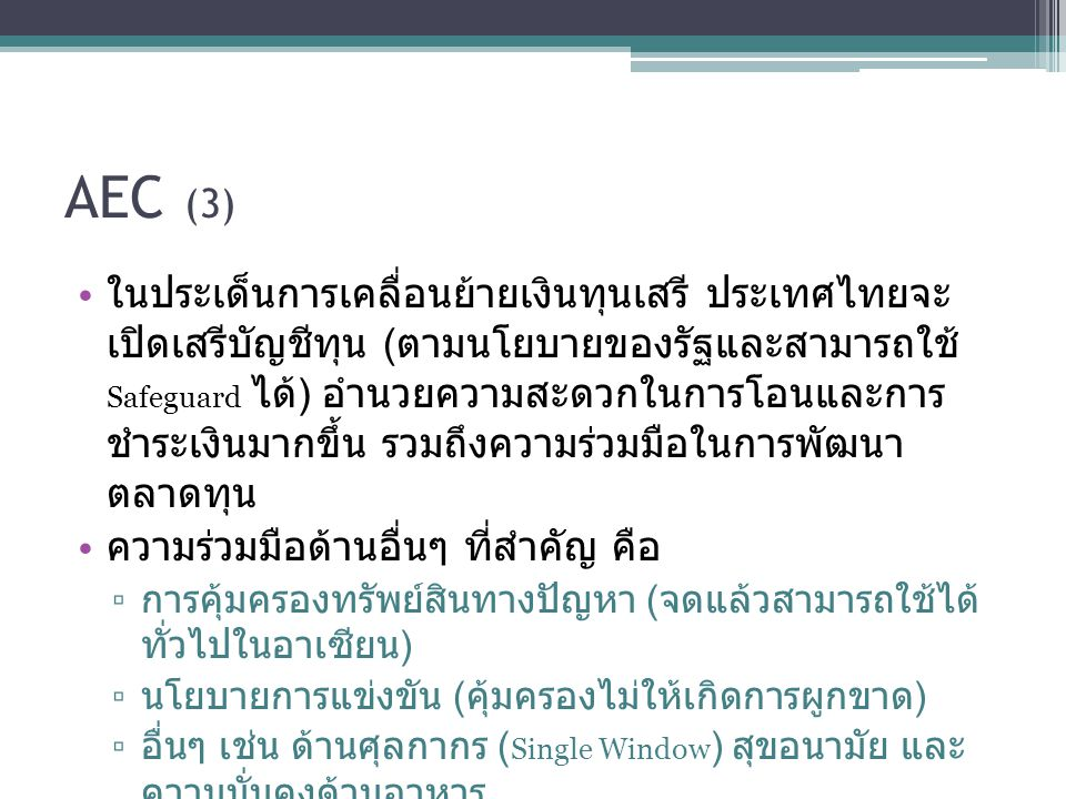AEC (3)