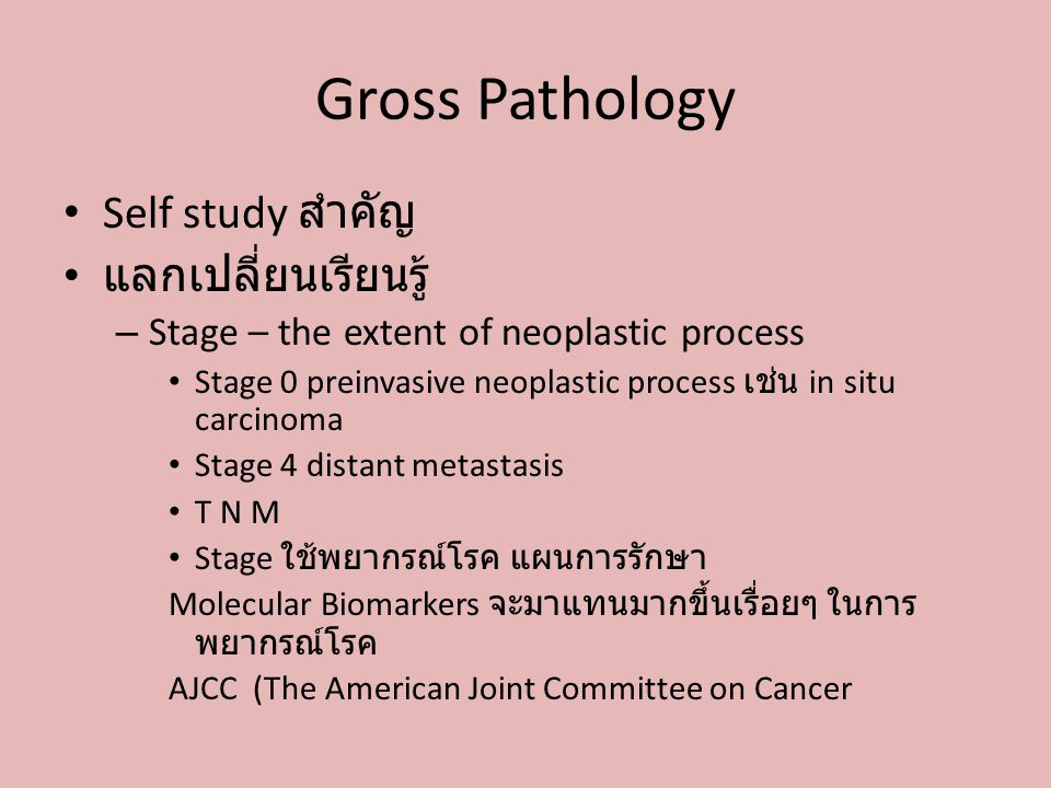 Gross Pathology Self study สำคัญ แลกเปลี่ยนเรียนรู้