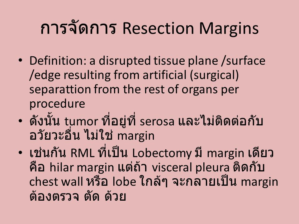 การจัดการ Resection Margins