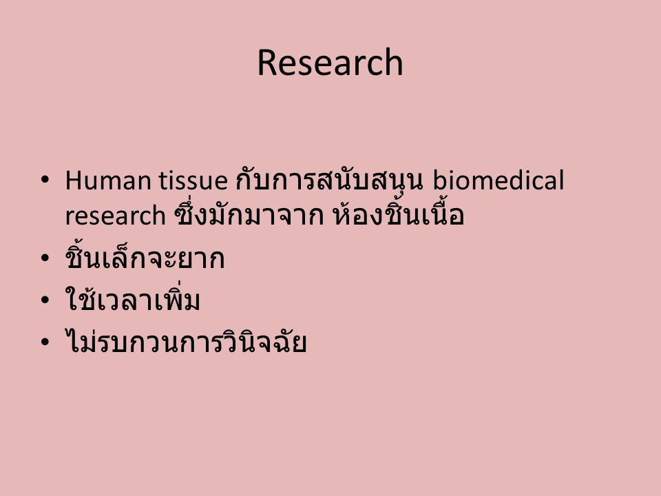 Research Human tissue กับการสนับสนุน biomedical research ซึ่งมักมาจาก ห้องชิ้นเนื้อ. ชิ้นเล็กจะยาก.