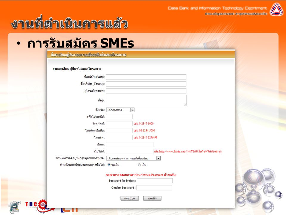 งานที่ดำเนินการแล้ว การรับสมัคร SMEs