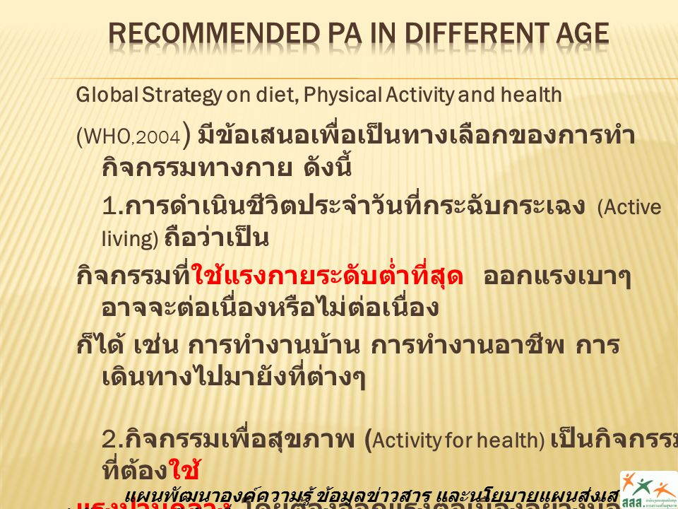 Recommended PA in different age