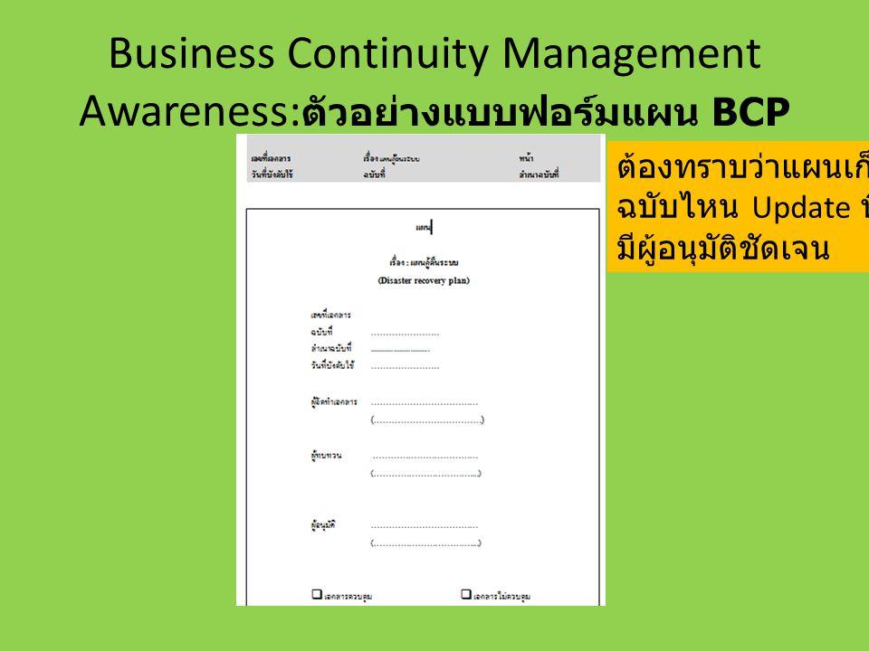 Business Continuity Management Awareness:ตัวอย่างแบบฟอร์มแผน BCP