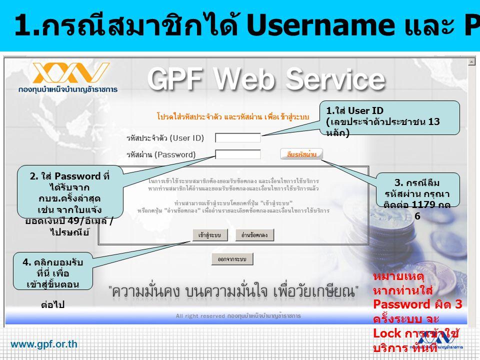 1.กรณีสมาชิกได้ Username และ Password ครั้งแรก