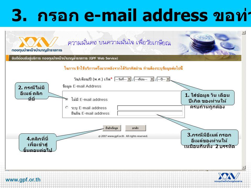 3. กรอก e-mail address ขอท่านให้ถูกต้อง