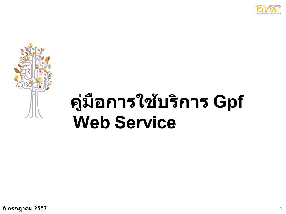 คู่มือการใช้บริการ Gpf Web Service