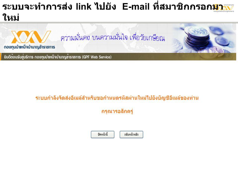 ระบบจะทำการส่ง link ไปยัง E-mail ที่สมาชิกกรอกมาใหม่