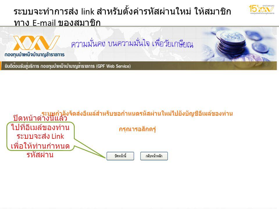 ระบบจะทำการส่ง link สำหรับตั้งค่ารหัสผ่านใหม่ ให้สมาชิกทาง E-mail ของสมาชิก