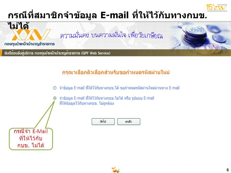 กรณีจำ E-Mail ที่ให้ไว้กับ กบข. ไม่ได้