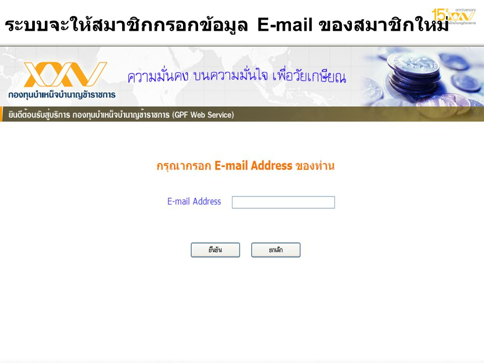 ระบบจะให้สมาชิกกรอกข้อมูล E-mail ของสมาชิกใหม่