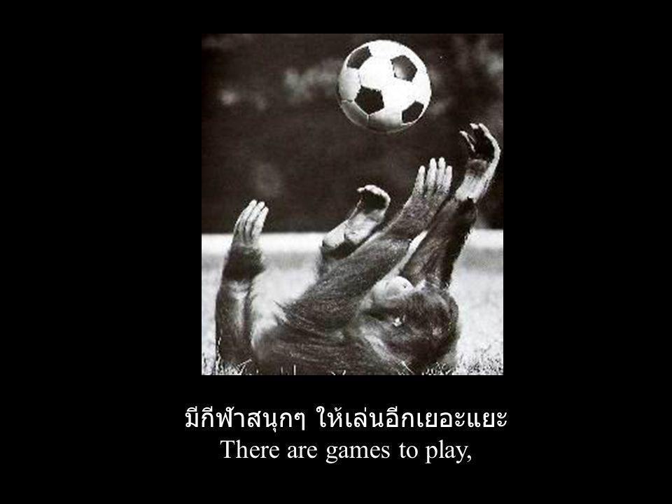 มีกีฬาสนุกๆ ให้เล่นอีกเยอะแยะ